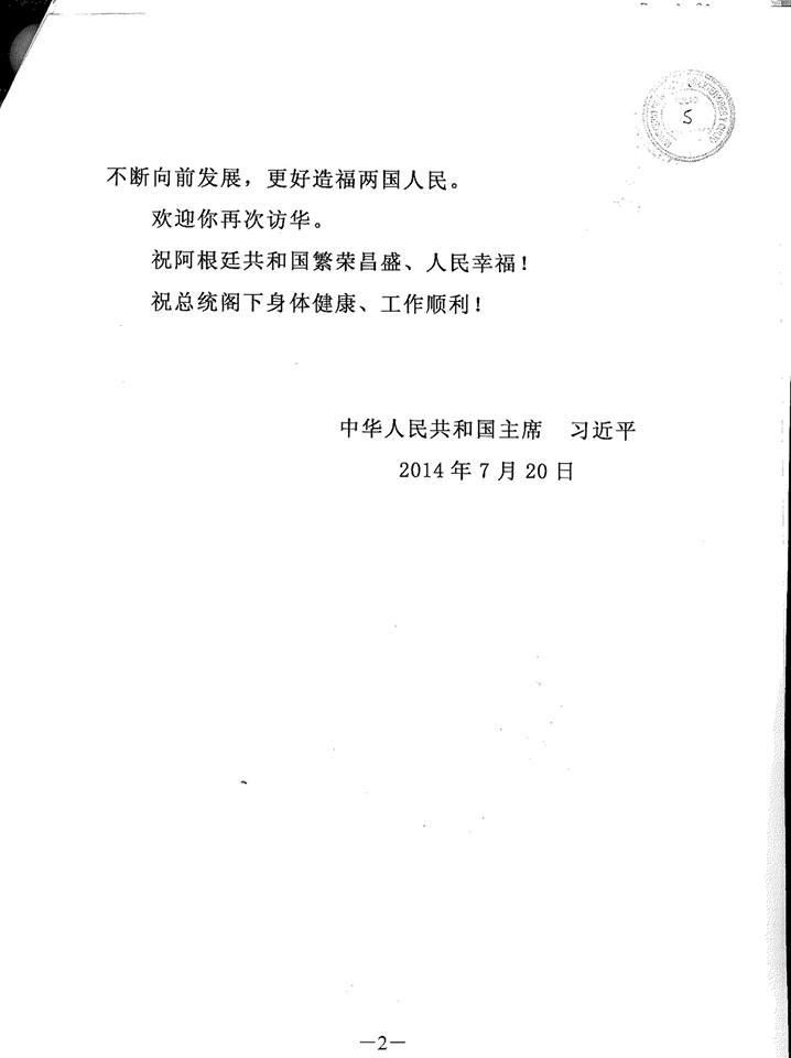 Carta del presidente de la República Popular China a la presidenta Cristina Fernández