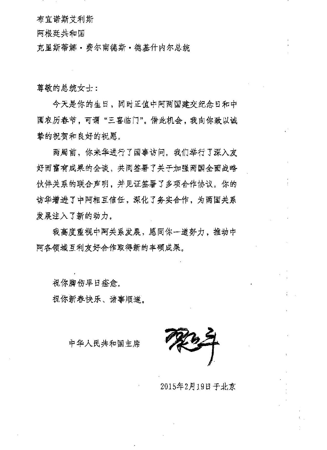 Nota-Xi-Jinping-en-chino-full