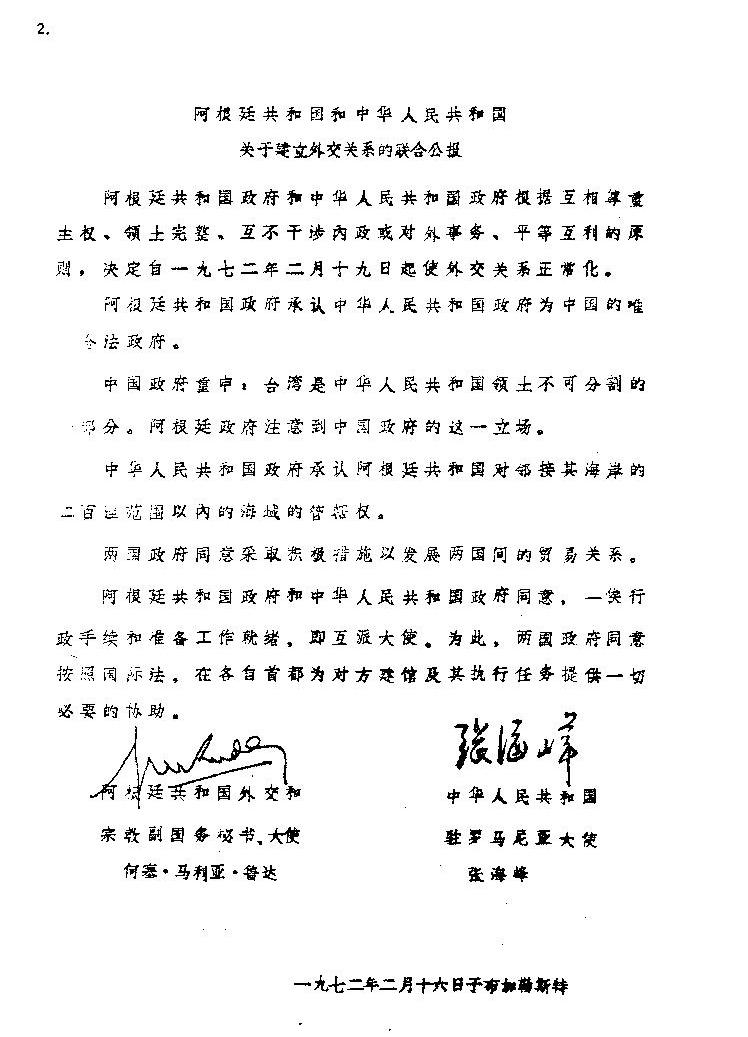 comunicado-conjunto-establec-rr-diplo-CHINA-page-003